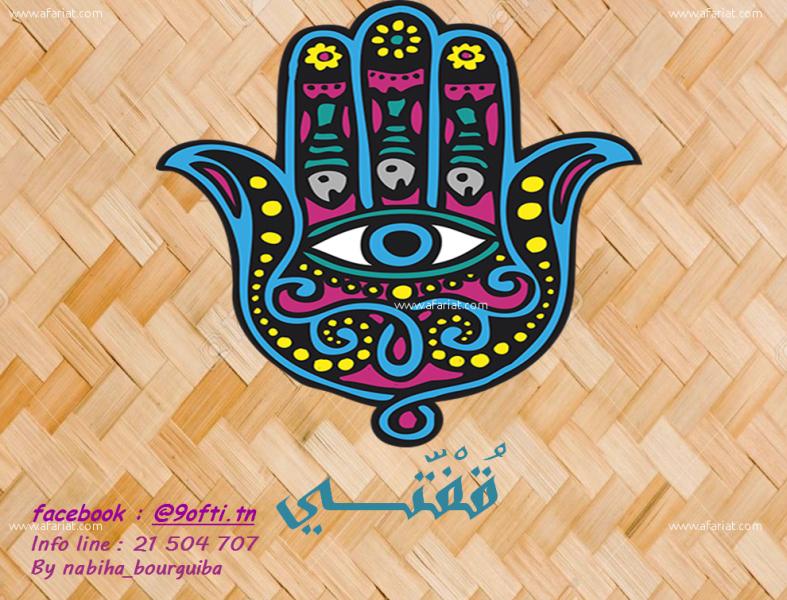 Annonce sur Affariat Tunisie pour: couffins revisités à un prix intéressants